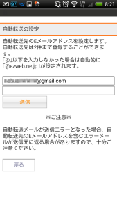 email-settings5
