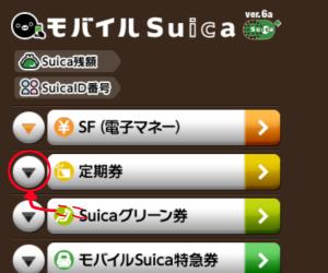 モバイルSuicaトップ