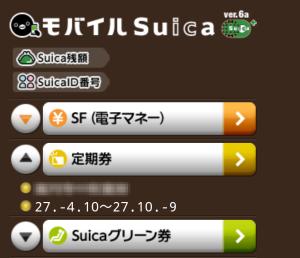モバイルSuica定期券表示