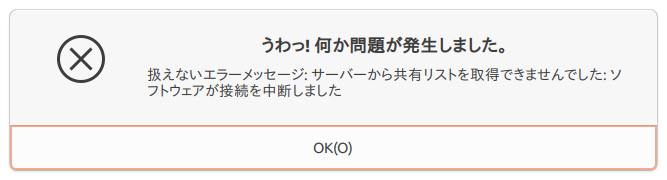 ubuntu 20.04で古いNASにアクセスできない